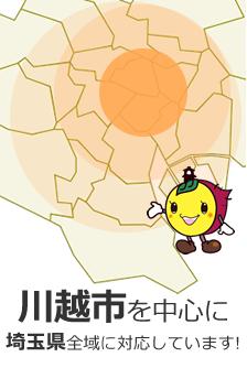 川越市を中心に埼玉県全域に対応しています!