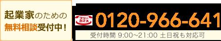 起業家のための無料相談受付中! 0120-966-641 受付時間 9:00~21:00(土日祝も対応可)